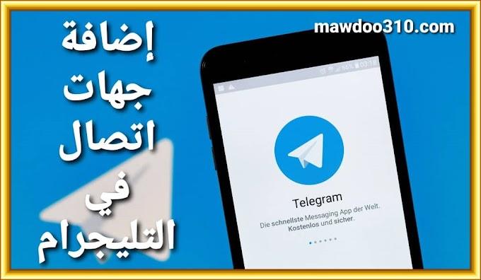 إضافة جهة إتصال في التليجرام : حل مشكلة عدم ظهور جهات الإتصال في Telegram