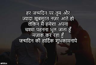 Top 25 Best Birthday Wish To Kamina Friend In Hindi - Quotezilla