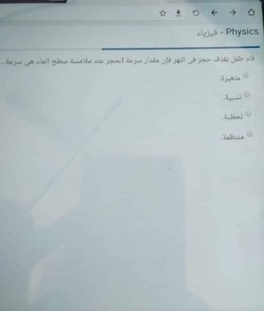 امتحان الفيزياء للصف الاول الثانوي الترم الاول 2021 5