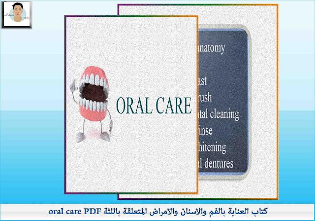 كتاب العناية بالفم والأسنان والأمراض المتعلقة باللثة oral care PDF