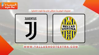 مباراة يوفنتوس وهيلاس فيرونا yalla shoot اليوم السبت 21-09-2019 في الدوري الايطالي