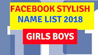 Facebook-Stylish-Name-List-For-Girls-&-Boys-2018, facebook new stylish name list 2018, verified id trick new, how to accept all facebook names, unique facebook names famous names, stylish names