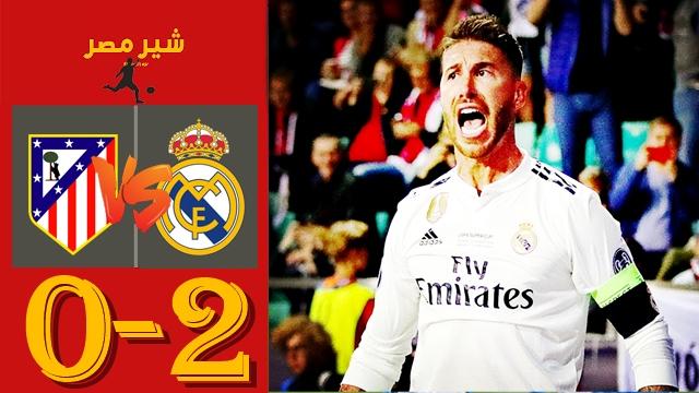 مباراة ريال مدريد واتلتيكو مدريد - تعرف على موعد مباراة ريال مدريد واتلتيكو مدريد والتشكيل