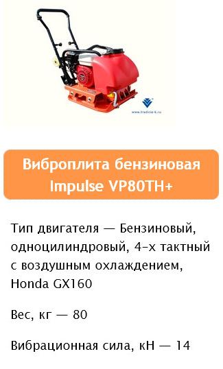 Укладка плитки виброплитой Крым, Симферополь, Севастополь