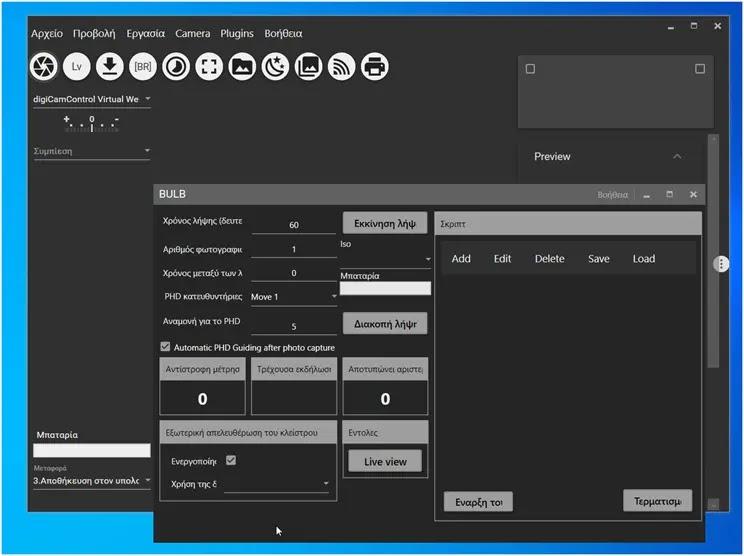 digiCamControl :  Χειριστείτε την φωτογραφική σας μηχανή  με το PC σας μέσω USB