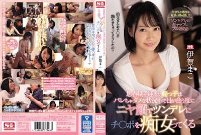 【中文】SSIN-870 迎來思春期的侄女在不能暴露的情况下,每次見面都會帶著兩張臉傲嬌地對自己的肉棒進行癡女的伊賀真子
