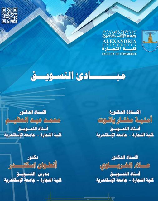 بحوث التسويق pdf