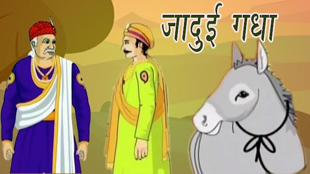 जादुई गधा - Akbar Aur Birbal Ki Kahani Number 13