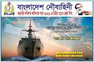 বাংলাদেশ নৌবাহিনীতে সরাসরি কমিশন্ড অফিসার পদে নিয়োগ চলছে