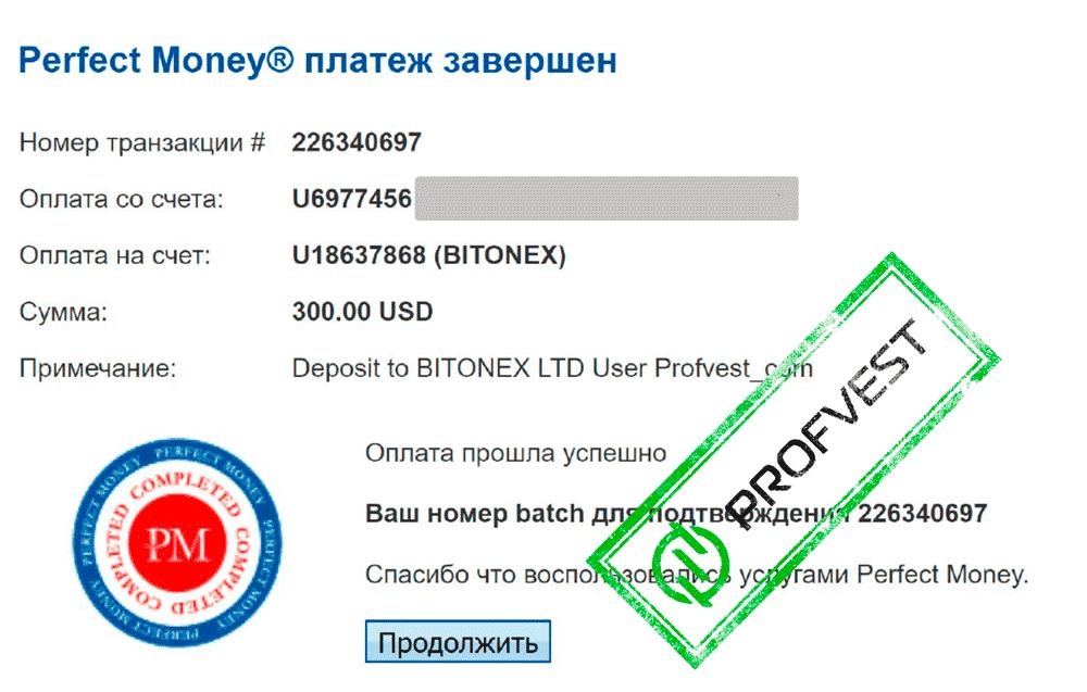 Депозит в Bitonex