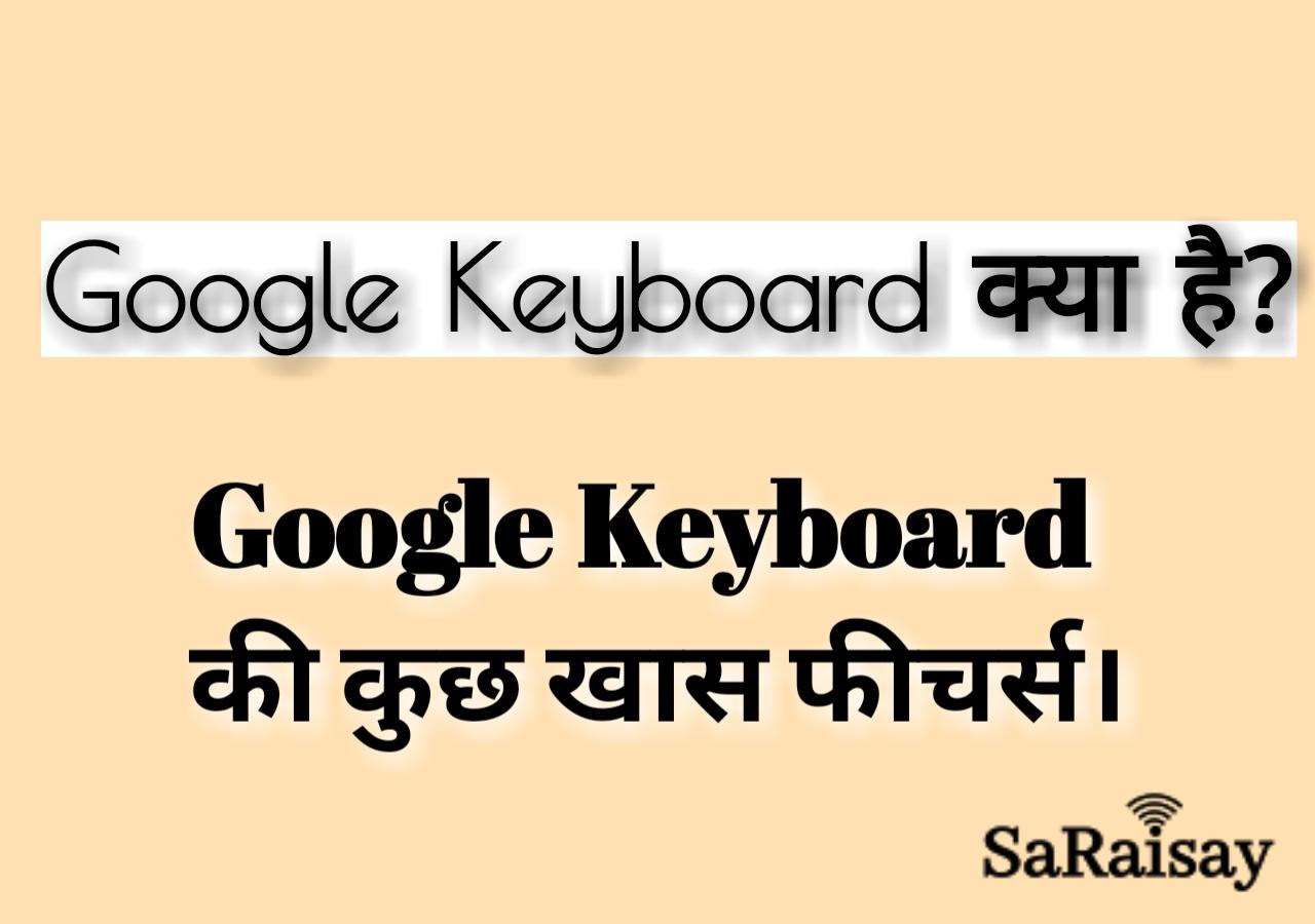 Google keyboard की खास features