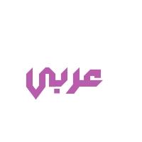 Free Fonts | خطوط عربى | تحميل مجانا الخط العربى المميز خط مثلث