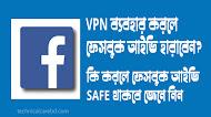 VPN ব্যবহার করলে ফেসবুক আইডি হারাবেন | কি করলে ফেসবুক আইডি SAFE থাকবে