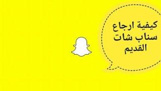 تحميل سناب شات الاصدار القديم للأيفون والاندرويد من ميديا فاير Snapchat old version برابط مباشر