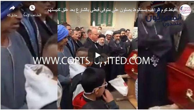 شاهد بالفيديو اقباط كوم الراهب يصلون على متوفى قبطى بالشارع بعد غلق كنيستهم
