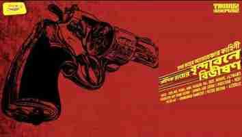 Brindabon-ey Bibhishon by Prokhor Rudra - Sunday Suspense MP3 Download