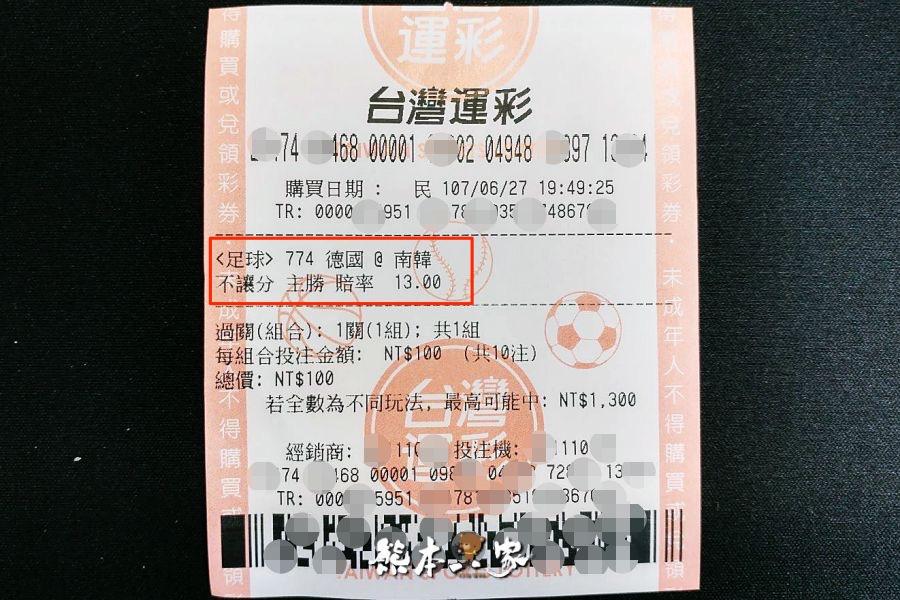 第一次買世足賽台灣運彩就中13倍彩金|怎麼買、疑似運彩BUG不專業公開