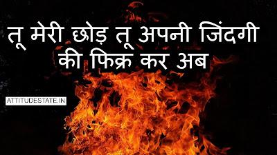 FB status in Hindi for Attitude