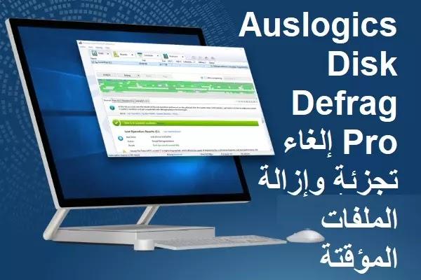 Auslogics Disk Defrag Pro 9-5 إلغاء تجزئة وإزالة الملفات المؤقتة وفحص الأقراص