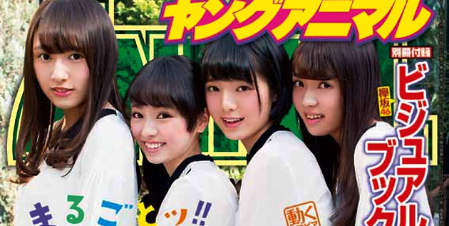 http://akb48-daily.blogspot.com/2016/03/keyakizaka46-to-be-cover-girls-of-young_9.html