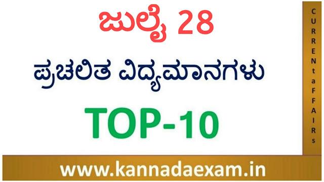 28 JULY  CURRENT AFFAIRS BY SBK KANNADA
