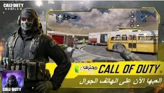 تحميل لعبة Call of Duty Mobile مهكرة جاهزة للتحميل المباشر للاندرويد من ميديا فاير اخر اصدار