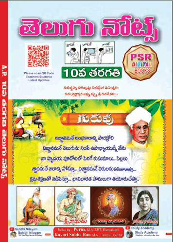AP 10th class new syllabus telugu note book
