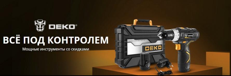 Все под контролем: мощные инструменты со скидками специальная подборка