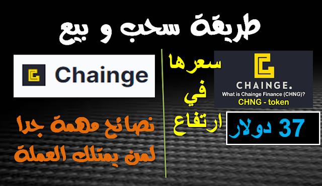 طريقة سحب و بيع token chng + هدية من عملة FSN لمتابعي القناة لسحب العملة