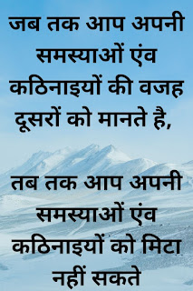 best motivational quotes for students in hindi