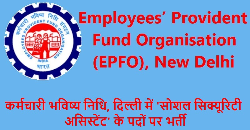 EPF India Recruitment 2019