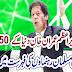 Wazer e Azam Imran Khan Duniya Kay 50 Ba Asar Taareen Rehnuma.