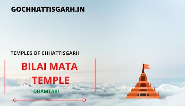 मां विंध्यवासिनी बिलाई माता मंदिर | BILAI MATA MANDIR DHAMTARI