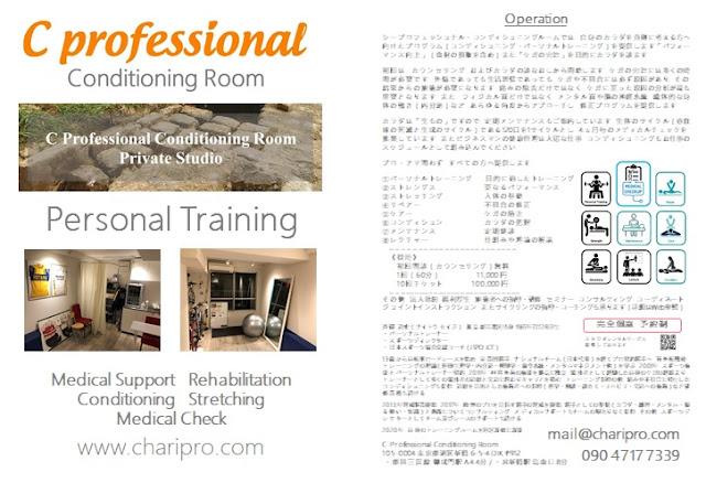 https://charipro.com/public/assets/img/blog/CProfessionalConditioningRoom2020_f_af19_B5_FR.pdf