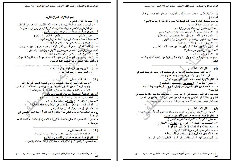مذكرة دين اسلامي للصف الثاني الإعدادي الترم الثاني 2021