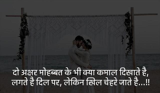 crazy love status in hindi