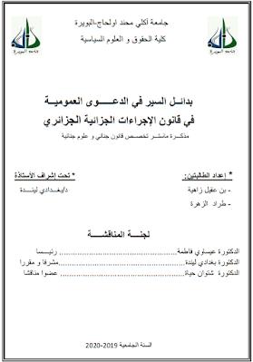 مذكرة ماستر: بدائل السير في الدعوى العمومية في قانون الإجراءات الجزائية الجزائري PDF