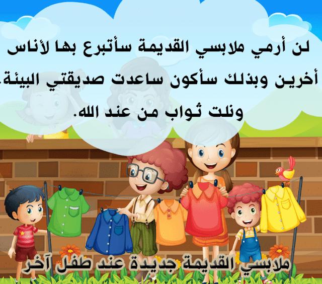 لافتات تحسيسة بجودة HD بمناسبة الإفتتاح الدخول المدرسي ( المواطنة البيئية )