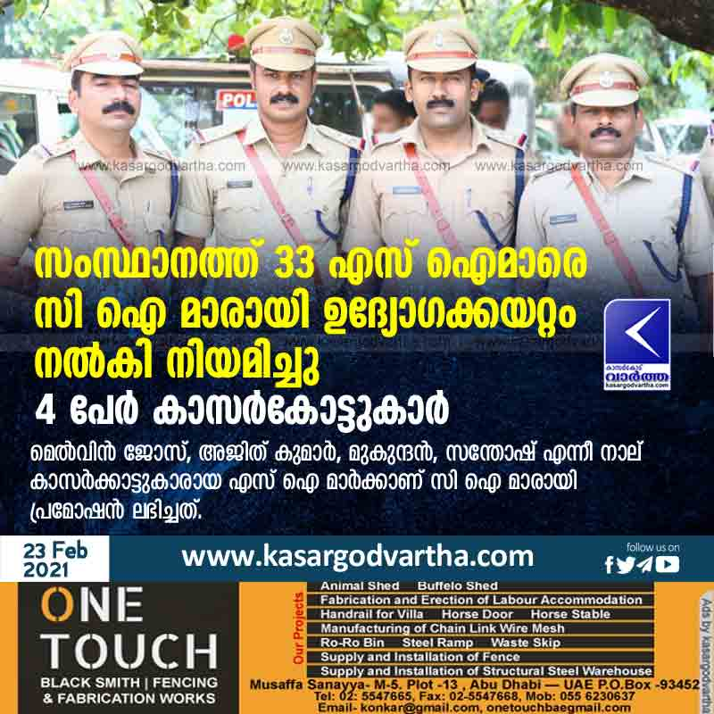 Kasaragod, Kerala, News, Police, Kannur, Crime branch, Malappuram, Melvin Jose, Ajith Kumar, Mukundhan, Santhosh, Promotion, 33 Sub Inspectors promoted to Circle Inspectors in the state; 4 are from Kasaragod.