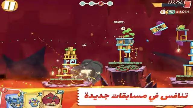 تحميل لعبة Angry Birds 2 لأنظمة الاندرويد