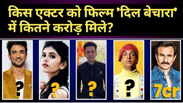 किस एक्टर को फिल्म 'दिल बेचारा' में कितने करोड़ मिले? सुशांत सिंह राजपूत का लास्ट फिल्म