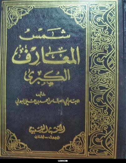 كتاب المعارف للسحر