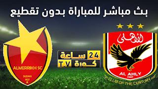 مشاهدة مباراة الاهلي و المريخ السوداني بتاريخ 16-02-2021 دوري أبطال أفريقيا