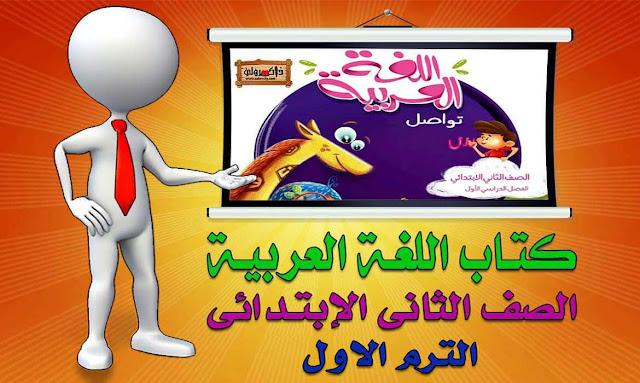 كتاب اللغة العربية للصف الثاني الابتدائي الترم الاول