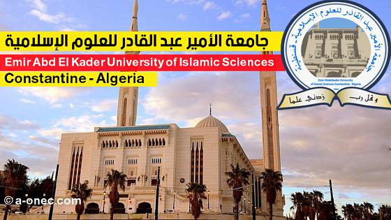 جامعة الأمير عبد القادر للعلوم الإسلامية, قسنطينة