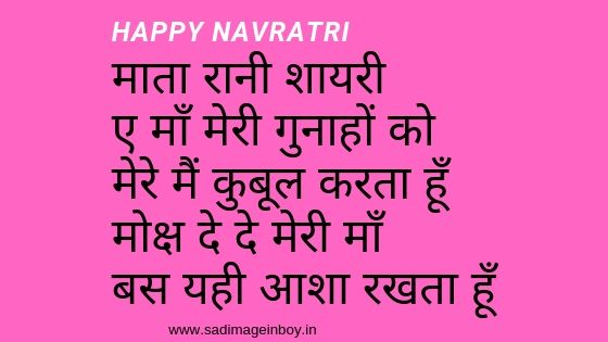 Happy Navratri Images For Whatsapp | Navratri 2019
