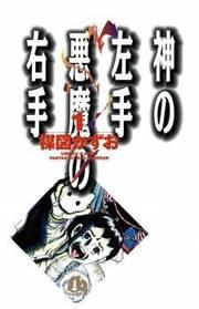 God's Left Hand, Devil's Right Hand Manga