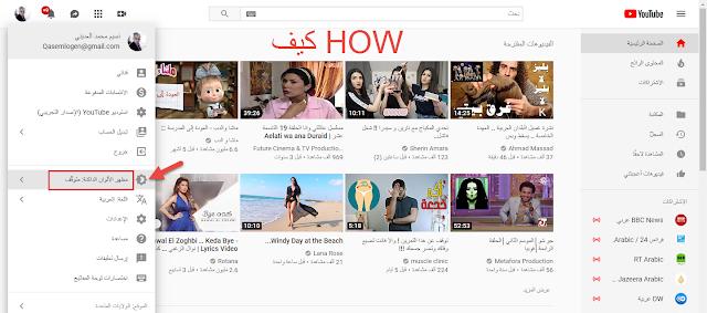 كيفية تفعيل الوضع الليلي على يوتيوب Youtube