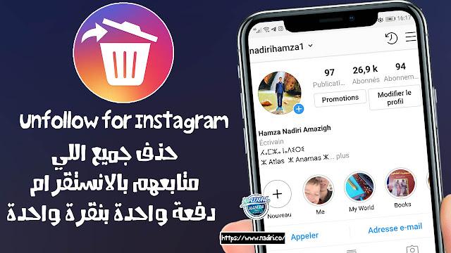 حذف جميع اللي متابعهم بالانستقرام دفعة واحدة بنقرة واحدة  how to unfollow instagram users