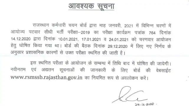 RSMSSB Patwari exam,Rajasthan Patwari exam,rajasthan patwari,rsmssb patwari,Rajasthan Patwari exam Postponed,rsmssb patwari exam postponed,rajasthan p